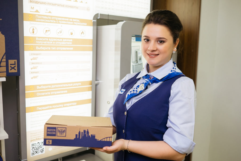 страхование посылки на почте россии