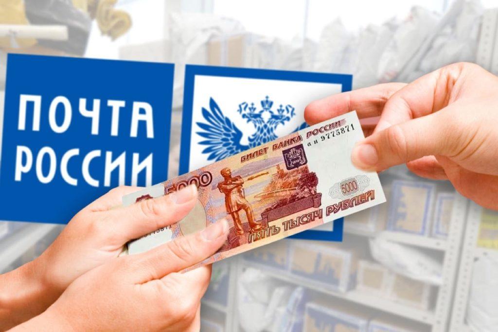 Сколько стоит страховка посылки на почте России