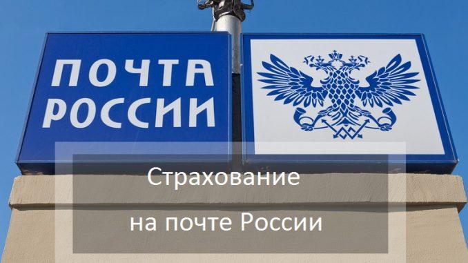 страхование на почте россии