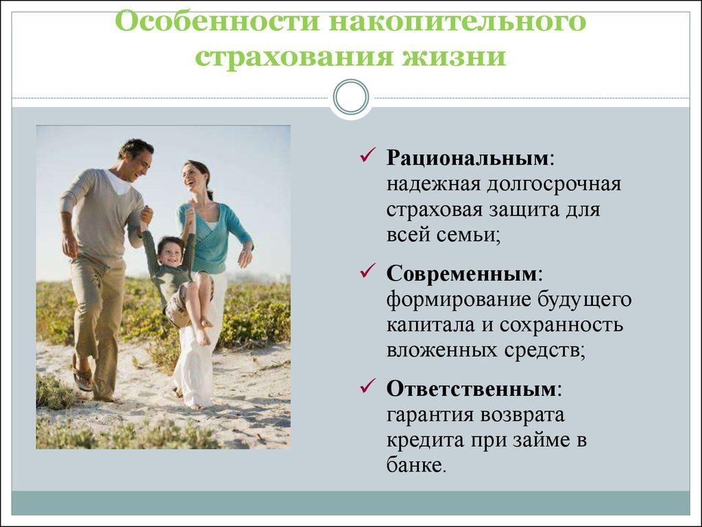 Программа накопительного страхования жизни ВТБ