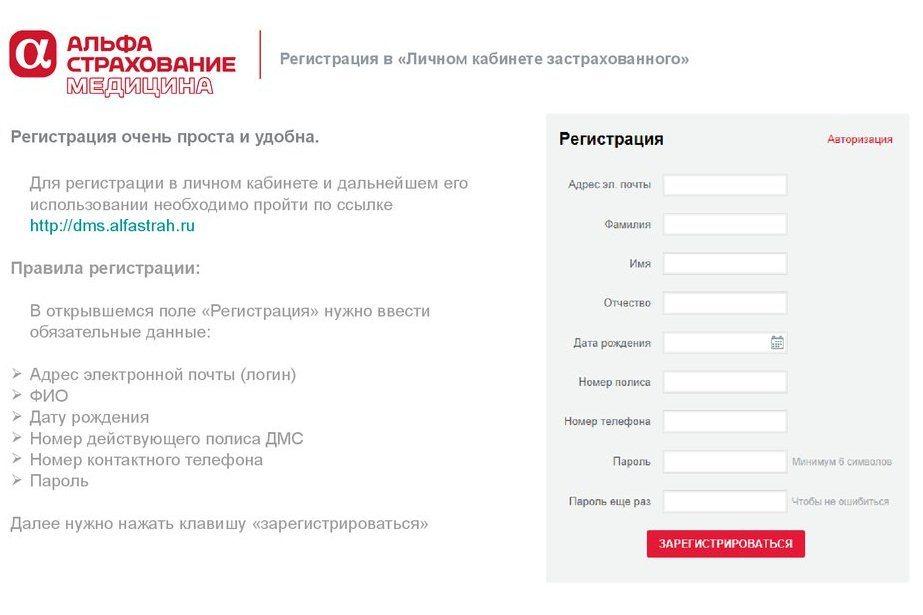 регистрация на сайте компании Альфастрахование