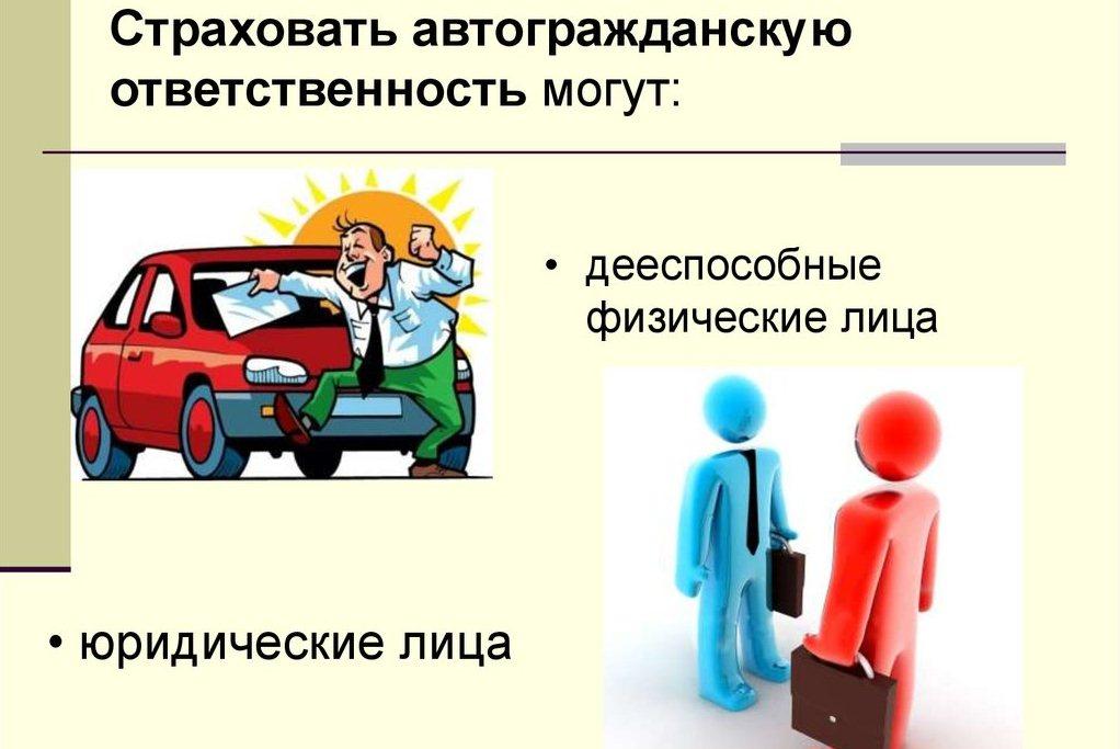правила страхования гражданской ответственности авто