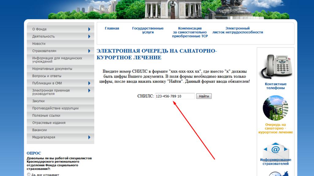 Как узнать очередь в санаторий по снилс на Федеральном сайте Фонда социального страхования РФ