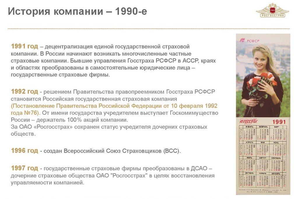 отзывы, история компании Росгосстрах