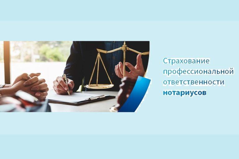 страхование профессиональной ответственности нотариуса