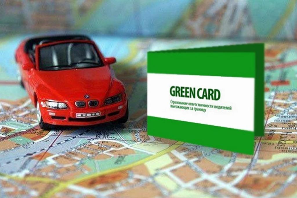 что такое зеленая карта и какие она покрывает риски
