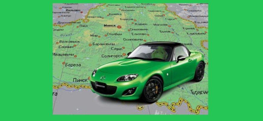 зеленая карта в Белоруссию