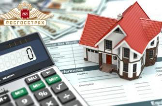 росгосстрах страхование дома, отзывы