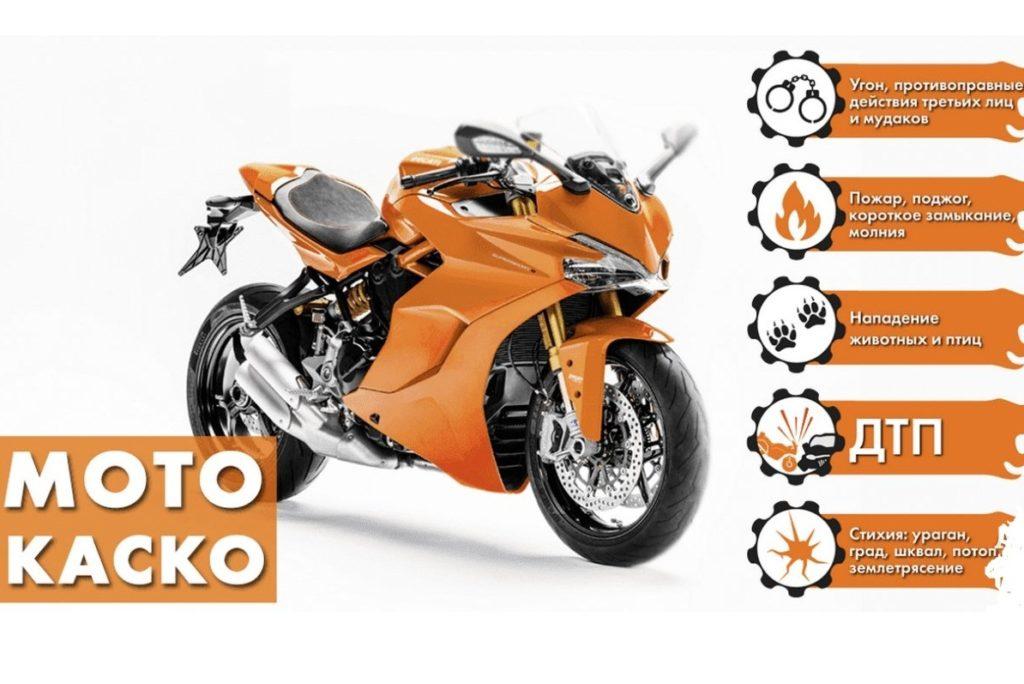 каско на мотоцикл, какие риски покрывает страховка