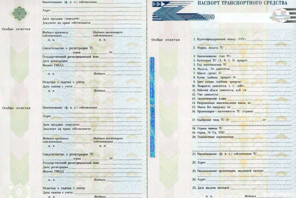 паспорт транспорт транспортного средства