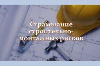 страхование строительно-монтажных рисков