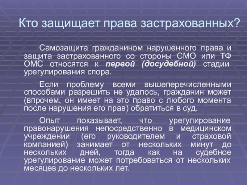 защита прав застрахованных в системе омс
