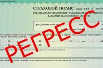 регресс по ОСАГО с виновника ДТП