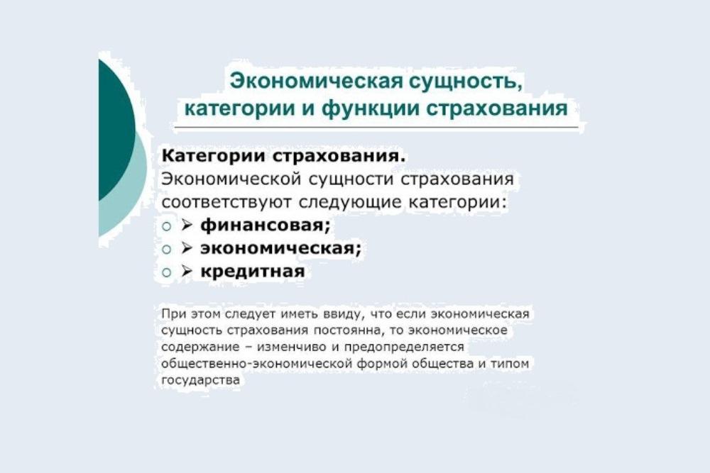 основные категории страхования