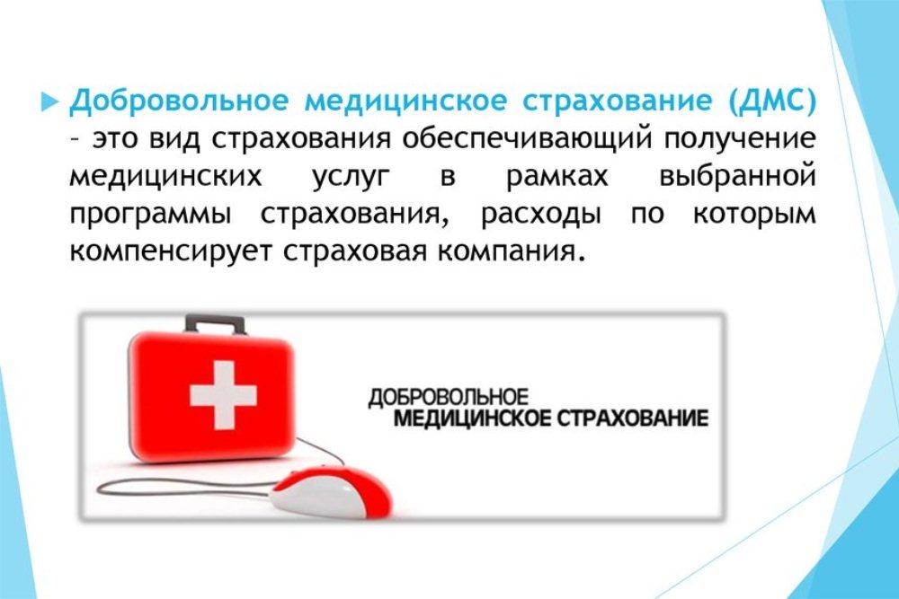 что такое добровольное медицинское страхование, закон