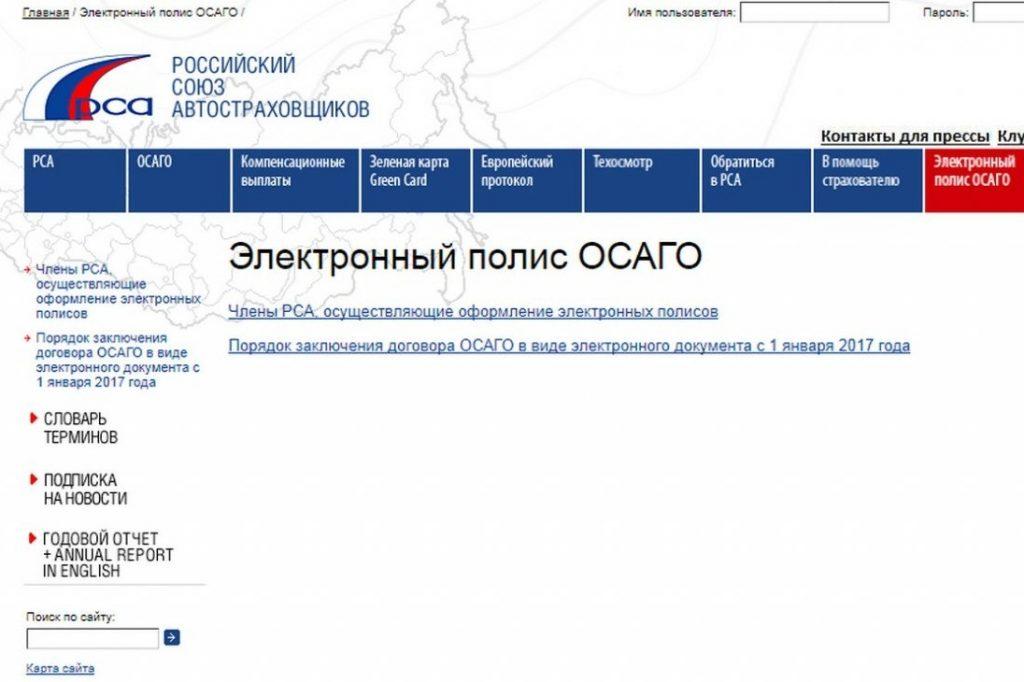 Оформление и покупка полиса ОСАГО через официальный сайт РСА