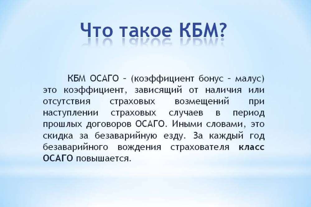 Что такое КБМ в страховании