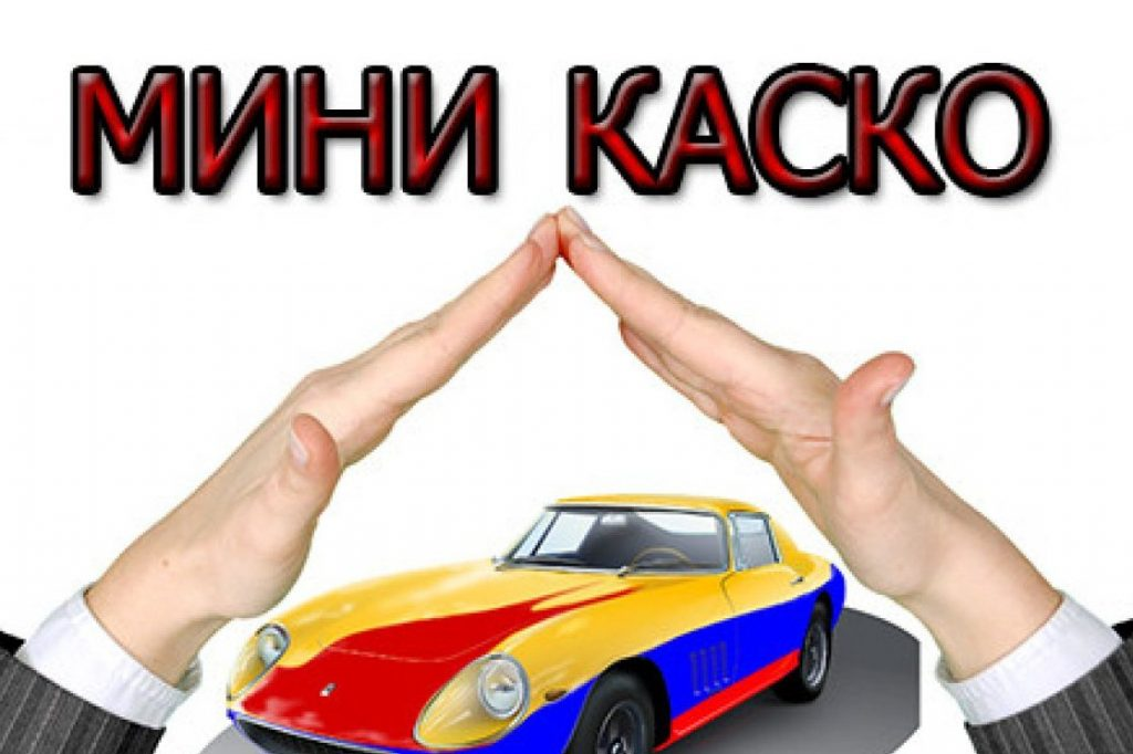 Что такое мини КАСКО