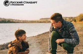 """""""Русский стандарт страхование"""" — отзывы о компании"""