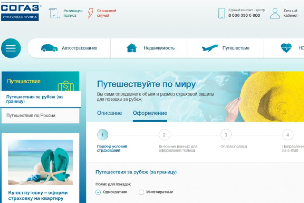 Условия оформления страхового договора в компании СОГАЗ