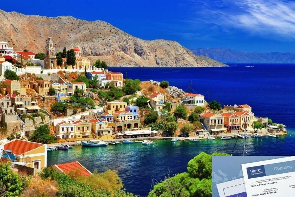 требования к страховке в Грецию