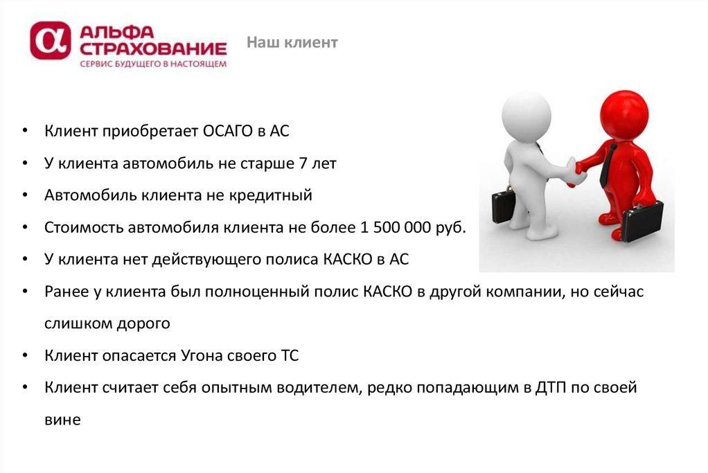 """Условия оформления КАСКО """"В десятку"""" в компании """"АльфаСтрахование"""""""