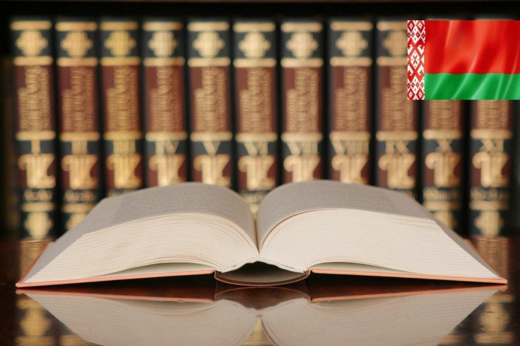 Закон РБ «О профессиональном пенсионном страховании»