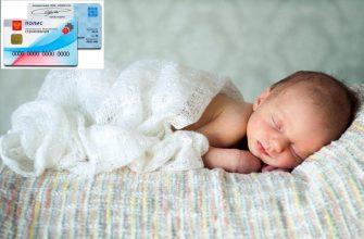 полис Омс для новорожденного