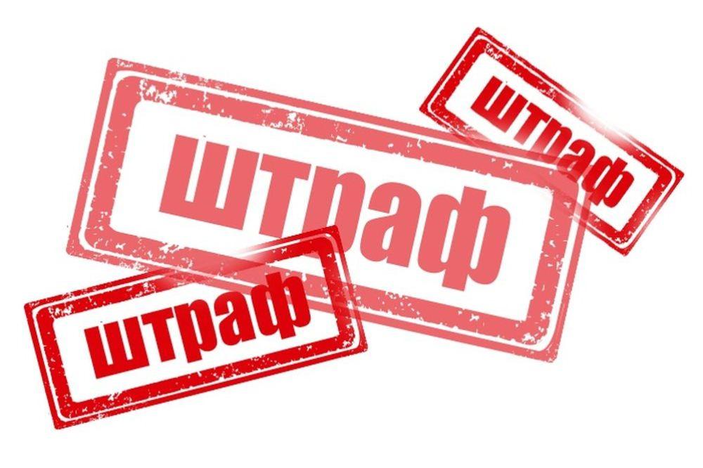 штраф за несвоевременную сдачу расчета по страховым взносам