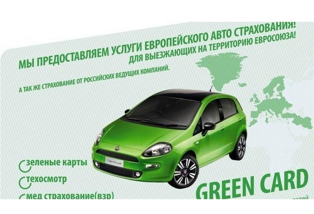 зеленая карта в Белоруссию, где можно оформить