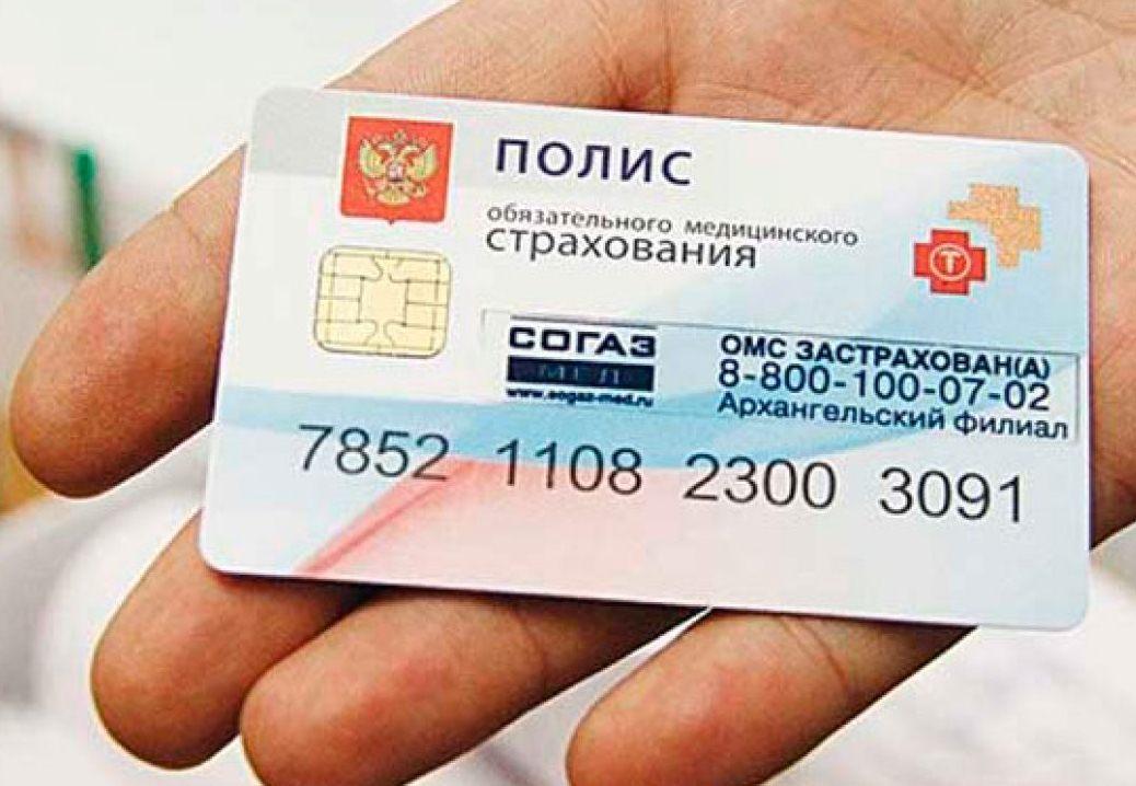 можно ли получить полис ОМС белорусу