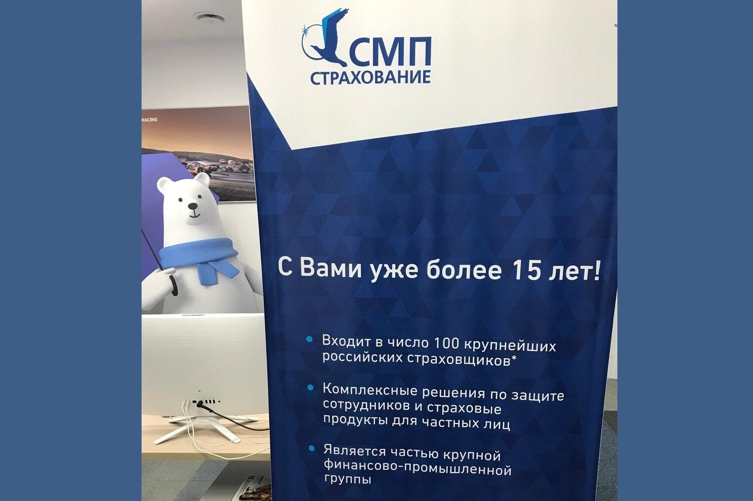 описание компании «СМП-Страхование»