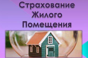 страхование жилых помещений