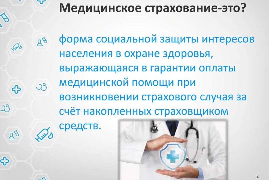 медицинское страхование, виды, медстрахования