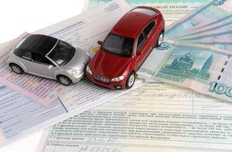 Правила выплаты за страховой случай по ОСАГО