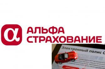 полис Е-ОСАГО онлайн, АльфаСтрахование