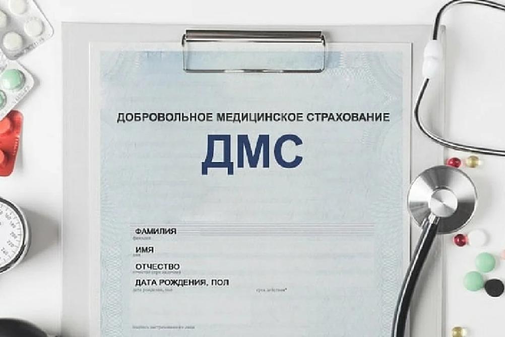 полис ДМС в СК «Согласие»