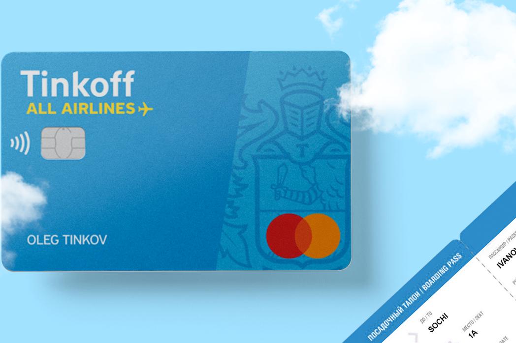 бесплатные билеты за покупки с картой All Airlines Tinkoff