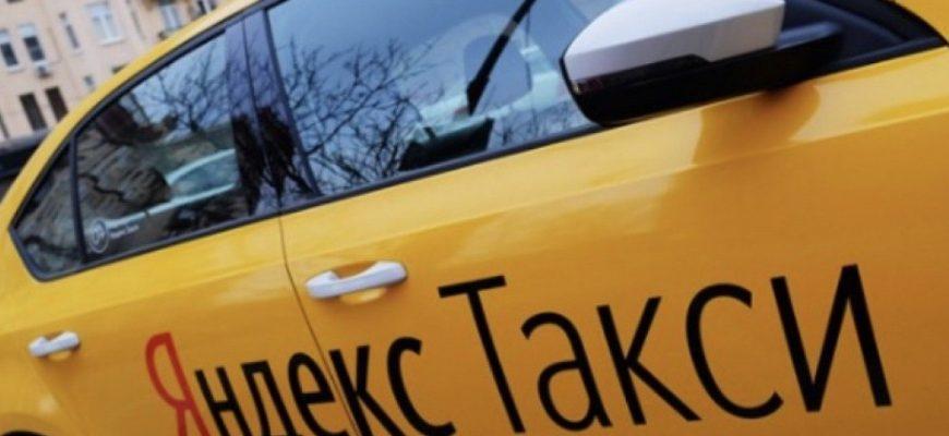 страховка пассажиров Яндекс. Такси