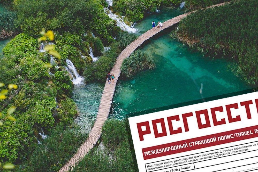 нужна ли медицинская страховка для визы в Хорватию