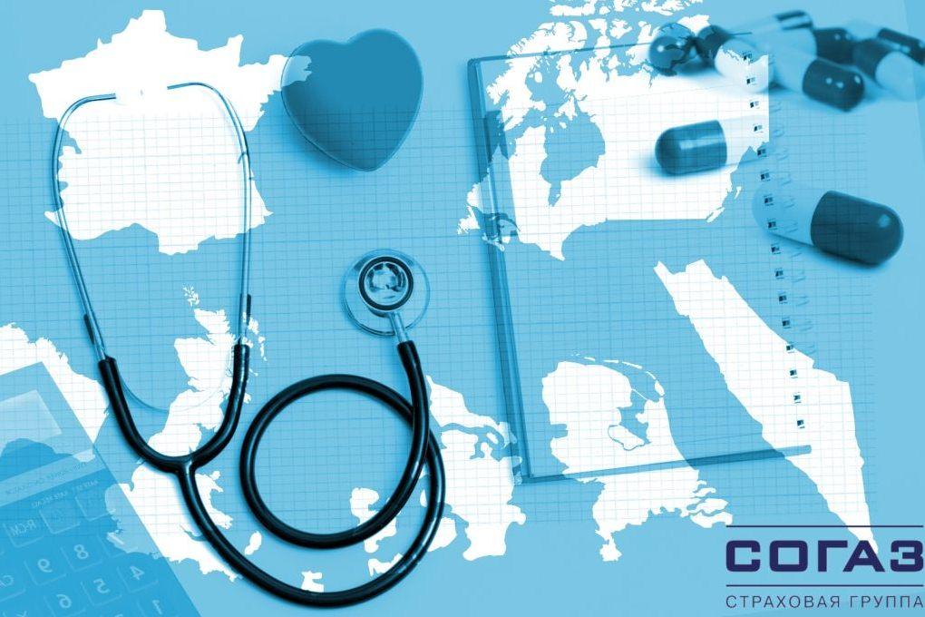 согаз страхование жизни и здоровья