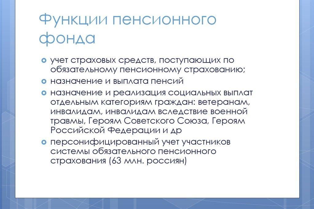 пенсионный фонд РФ, финансирование страховых пенсий