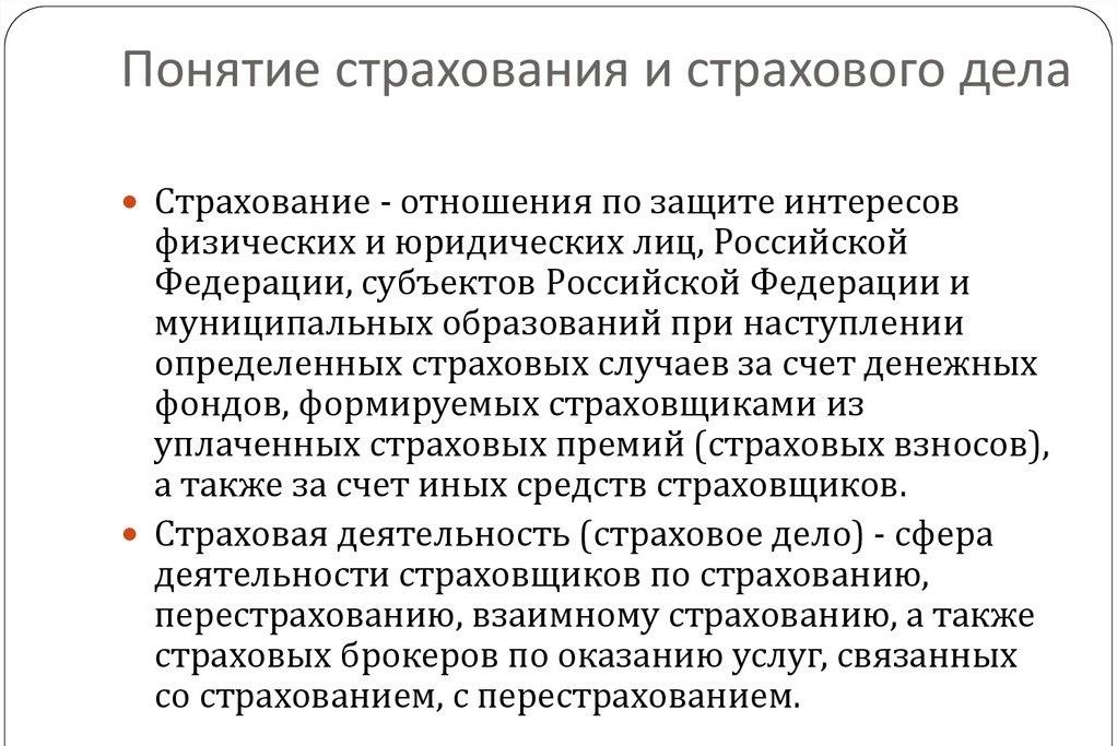 Основы организации страхового дела в РФ, характеристика страхования