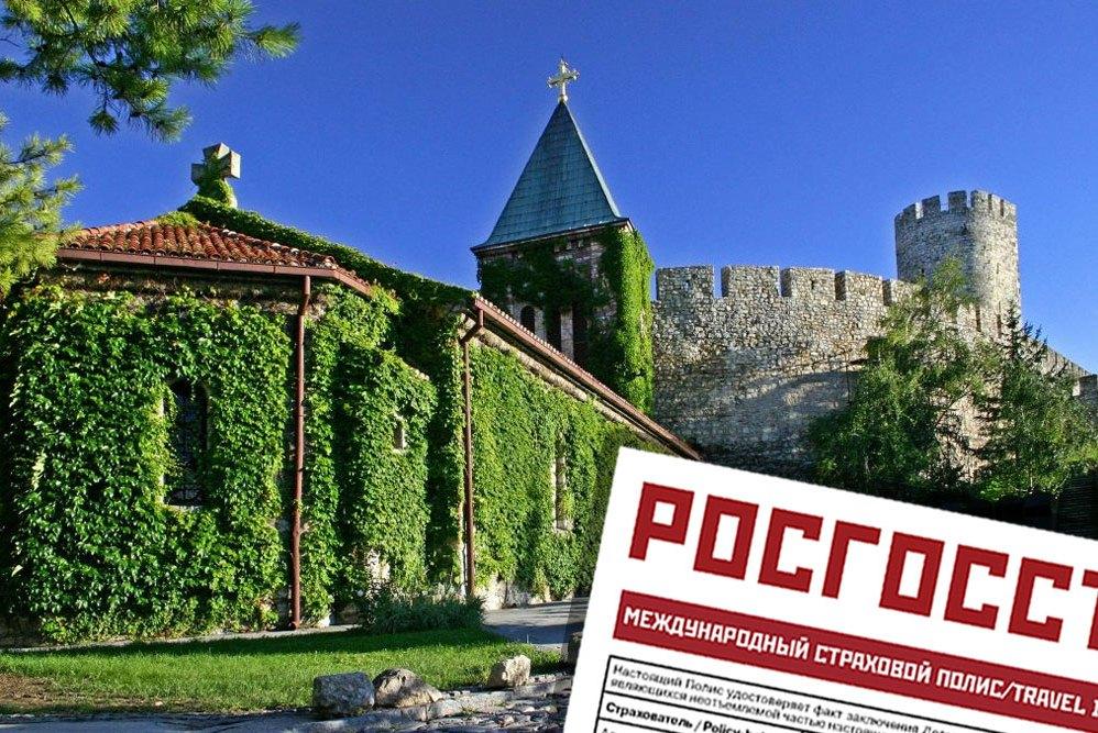 нужна ли медицинская страховка в Сербию