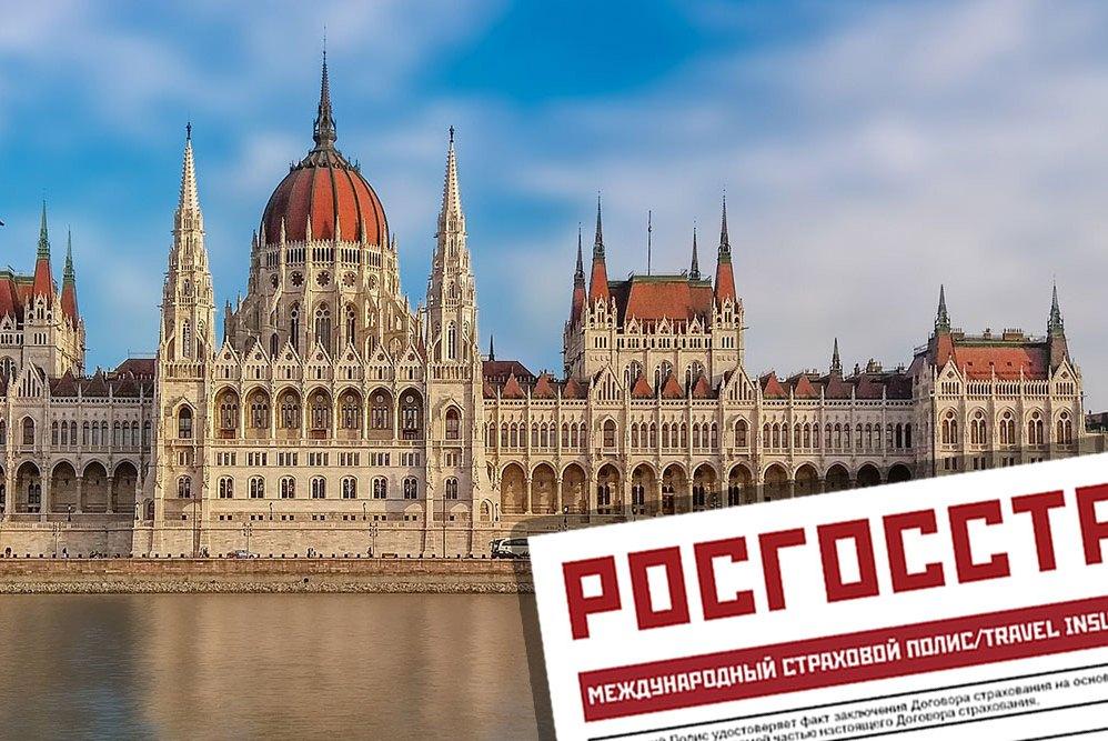 нужна ли страховка в Венгрию