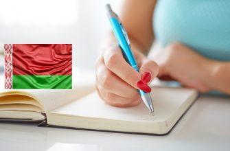 список страховых компаний Белоруссии