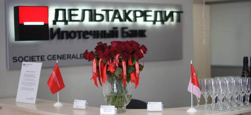 Дельтакредит банк