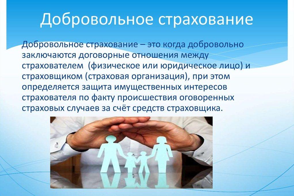что такое добровольное страхование в РФ
