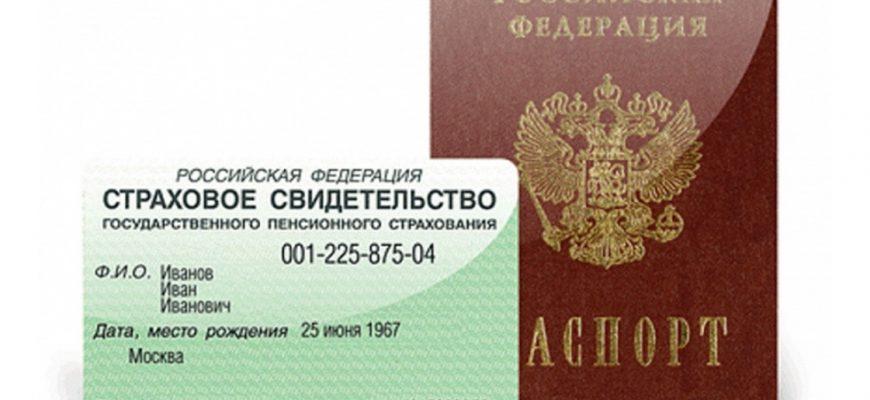 замена снилс при смене паспорта