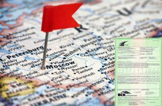 зеленая карта в Россию
